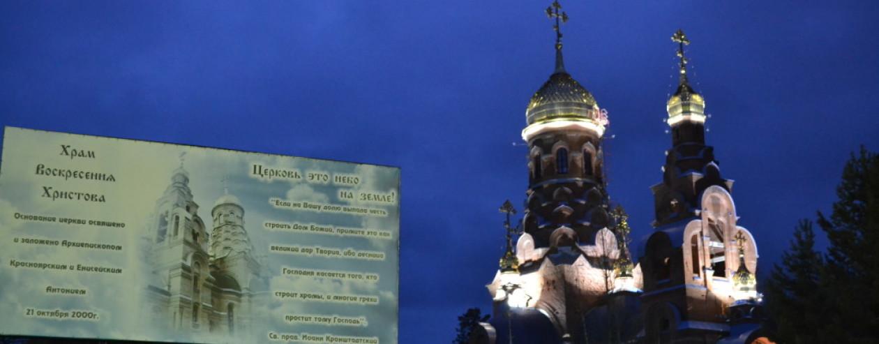 Храм Воскресения Христова, п.Подгорный, г.Железногорск, Красноярский край